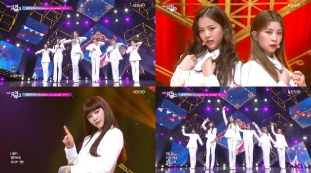 공원소녀 /사진=KBS2 방송화면 캡처