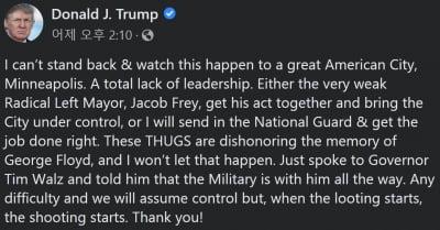"""트럼프 """"총격 가능성 있다"""" 엄포…미국 '발칵'"""
