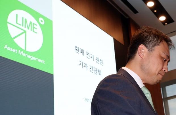 지난해 10월 원종준 라임자산운용 대표이사가 서울 여의도 국제금융센터(IFC)에서 펀드 환매 연기 관련 기자 간담회를 하고 있다. 사진=연합뉴스