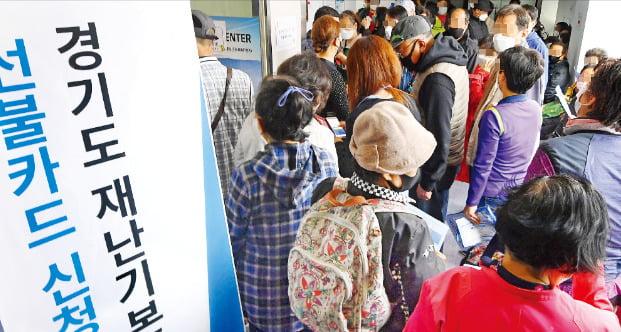 지난 4월20일 경기 수원시 인계동 행정복지센터가 재난기본소득을 신청하려는 시민들로 붐비고 있다. 강은구 기자 egkang@hankyung.com
