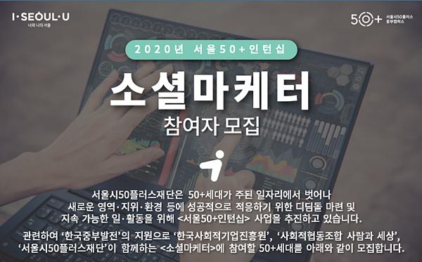 50+세대, 사회적경제 기업 위해 소셜 활동 펼친다…서울시50플러스재단, '소셜마케터' 모집