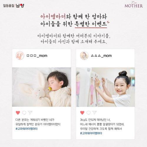 남양유업,    아이엠마더 리뉴얼 기념 'SNS 이벤트' 진행