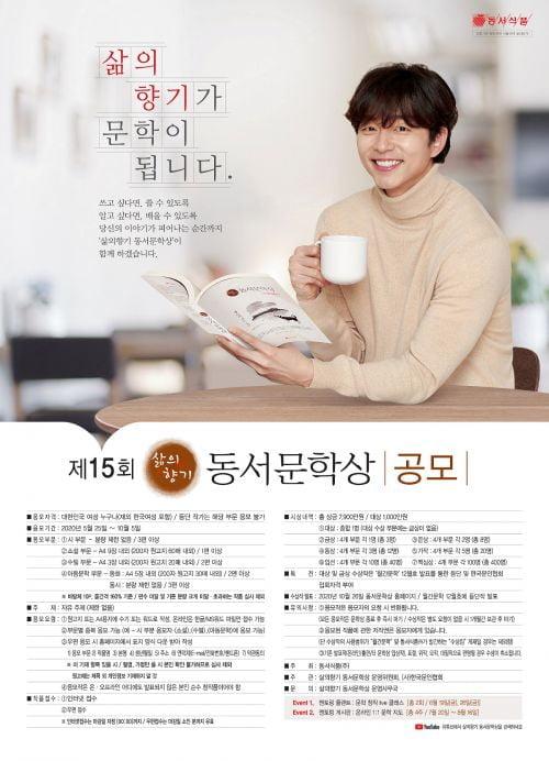 동서식품,     제15회 '삶의향기 동서문학상' 개최