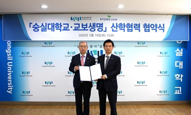 숭실대-교보생명, 유망 스타트업 발굴 위한 산학협력 체결