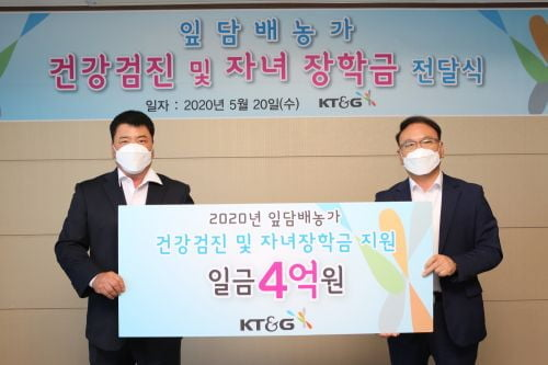 KT&G,    잎담배 생산 농가에 '건강검진·장학금' 지원