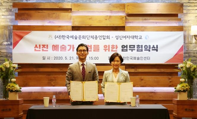 성신여대-한국예술문화단체총연합회 업무협약 체결