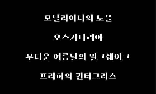 """[합격 비밀노트] """"거리에서 제가 만든 폰트 볼 때마다 뿌듯함 느끼죠"""" 산돌 김슬기 PD"""