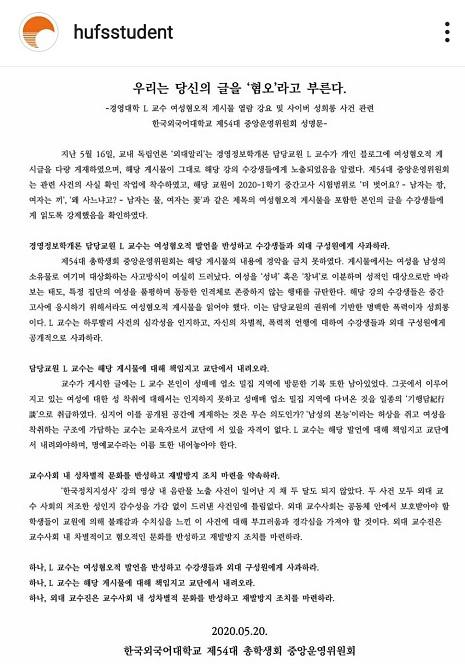 """'불륜의 주범은 년' 한국외대 A교수, 블로그에 '여성혐오적' 글 논란···총학 측 """"사과하고 교단서 물러나야"""""""