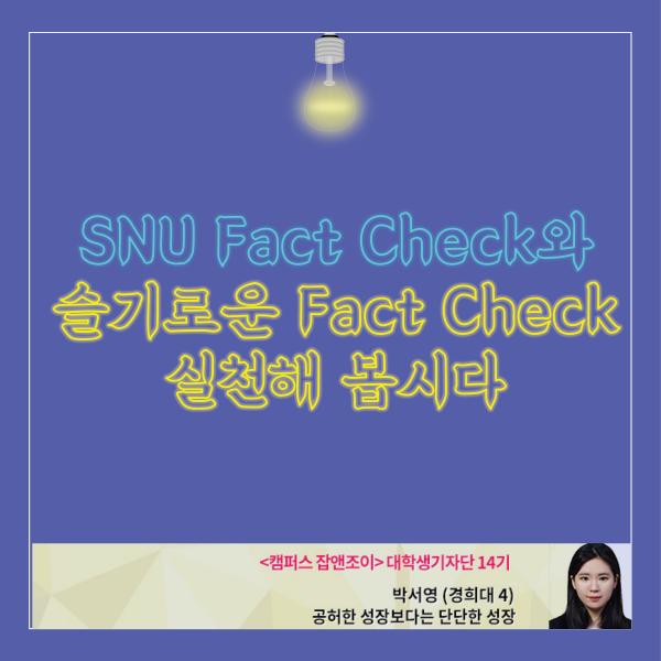 슬기로운 팩트 체크 돕는다 'SNU Fact Check'