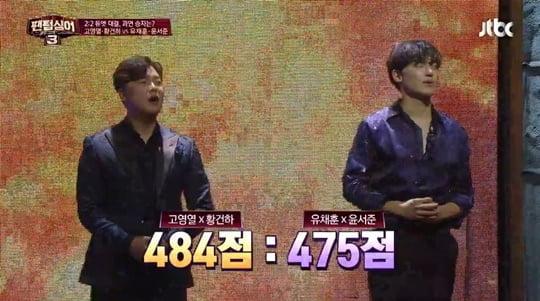 '팬텀싱어3' (사진= JTBC 제공)