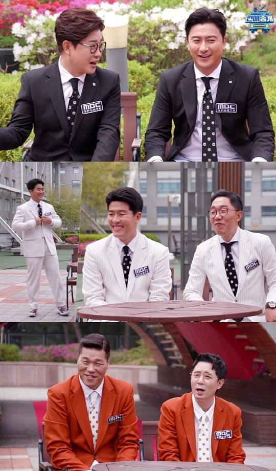 '편애중계'(사진=MBC)