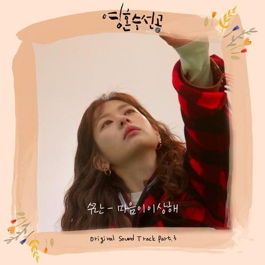 수란, 영혼수선공 OST 마음이 이상해 발매 (사진=엔라이크)