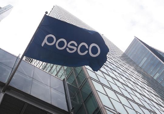 포스코, 그룹 통합 물류법인 'GSP' 닻 올린다