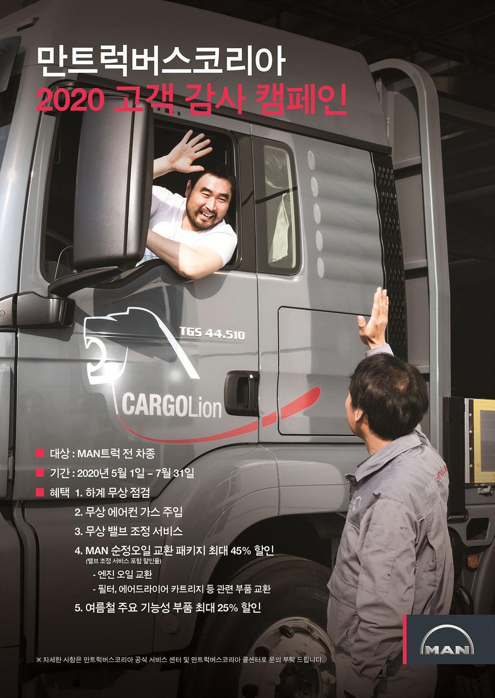만트럭버스코리아, 서비스 캠페인 시행