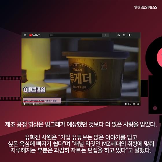 [카드뉴스] 빨간 버튼에서 살아남은 기업 유튜브 3인방