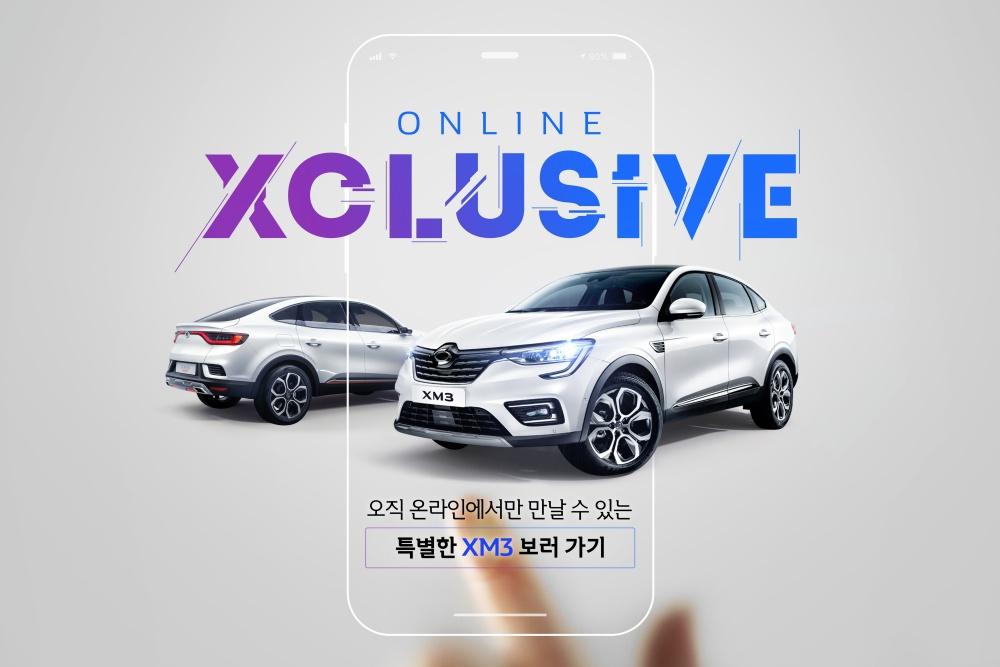 르노삼성, 온라인 한정판 XM3 선봬