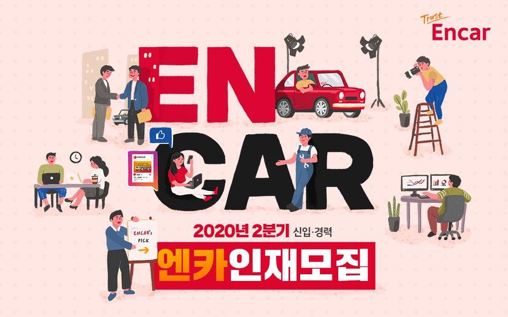 엔카닷컴, 2분기 신입·경력 인재 모집