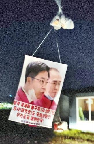 """""""탈북자 당선"""" 대북 전단"""