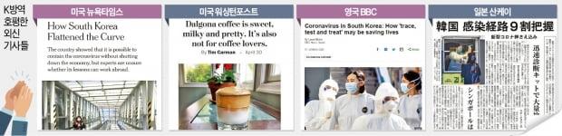 """BBC도 산케이도 """"한국 다시 봤다""""…'K방역' 호평 기사 5천건"""