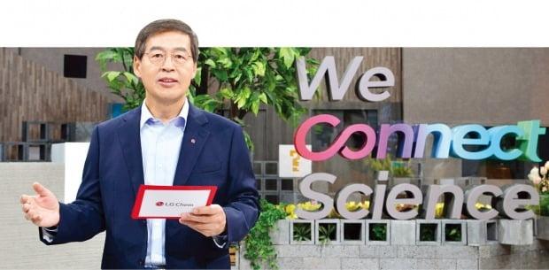 신학철 LG화학 부회장이 7일 디지털 생중계를 통해 '더 나은 미래를 위해 과학을 인류의 삶에 연결합니다'라는 내용을 담은 회사의 새 비전을 선포하고 있다.  /LG화학 제공