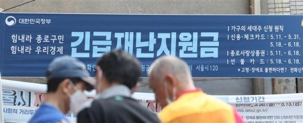 서울시, 전국민 긴급재난지원금 사용처 확 넓혔다