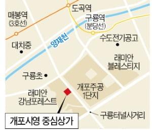'개포시영 중심상가' 7월 일반분양