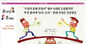[김상무 & 이부장] 영어이름 부른다고 서열문화가 사라질까
