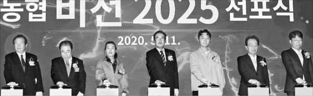 이성희 농협중앙회장(왼쪽 네 번째)이 11일 열린 농협 비전2025 선포식에서 '비전 터치버튼'을 누르고 있다. 이 회장은 이날 디지털 혁신 등 다섯 가지 핵심가치를 발표했다.  김범준 기자 bjk07@hankyung.com