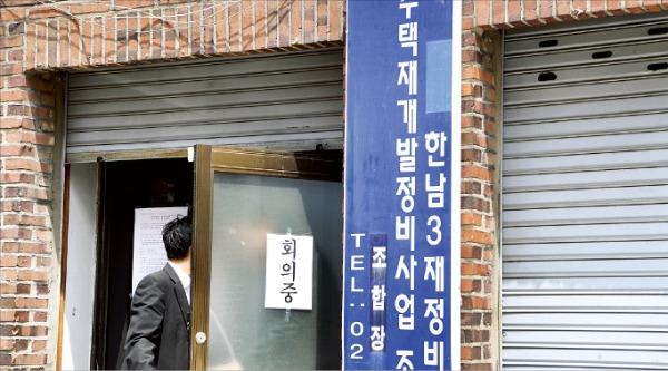 서울 용산구 한남3구역 재개발 시공권 입찰에 참가한 한 건설사 관계자가 18일 조합사무실에 입찰제안서를 낸 뒤 나오고 있다.  허문찬  기자 sweat@hankyung.com