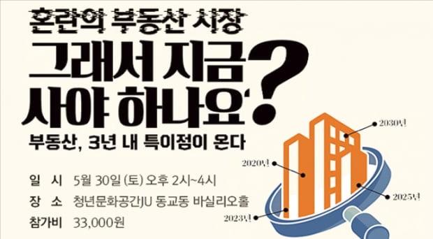 '코로나19' 이후 부동산 시장 어디로 가나? … 30일 저자 특강