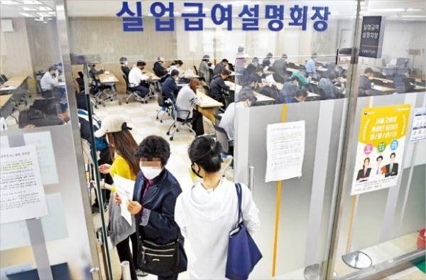 신종 코로나바이러스 감염증(코로나19) 사태로 일자리를 잃은 시민들이 서울 중구 서울고용복지플러스센터에서 실업급여 시넟, 취업지원 등 상담을 위해 기다리고 있다. 지난달 구직급여 지급액은 9933억원으로 월간 기준으로 역대 최대 규모다.  허문찬 한국경제신문 기자 sweat@hankyung.com