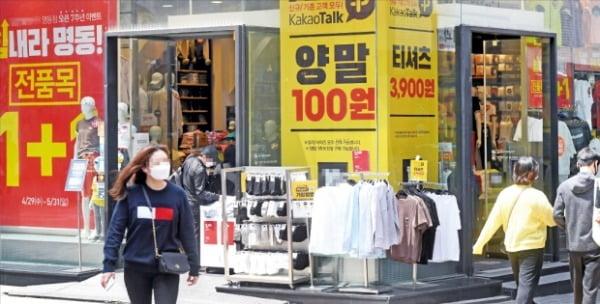 < 파격 할인가 내놓은 쇼핑가 > 코로나19 여파로 올해 1분기 가구당 월평균 소비지출이 전년 동기 대비 6.0% 감소했다. 21일 서울 명동 쇼핑가의 한 상점에 양말을 100원에 판다는 광고문구가 붙어 있다.  허문찬  기자 sweat@hankyung.com