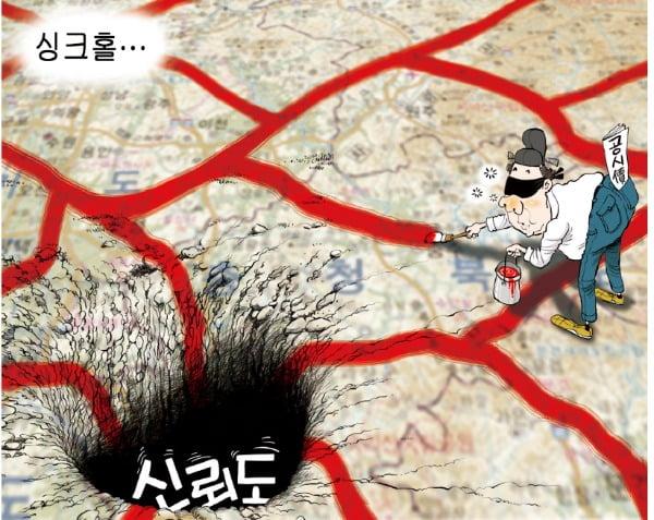 [금요 만평] 싱크홀…