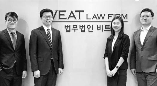 법무법인 비트는 송도영 변호사(왼쪽 두 번째)를 팀장으로 '규제샌드박스팀'을 운영하고 있다.  비트 제공