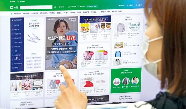 한 소비자가 네이버 쇼핑 사이트에서 구매할 제품을 검색하고 있다. 김영우 기자 youngwoo@hankyung.com