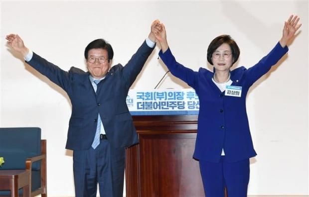 민주, 21대 국회의장 박병석·부의장 김상희 공식추대