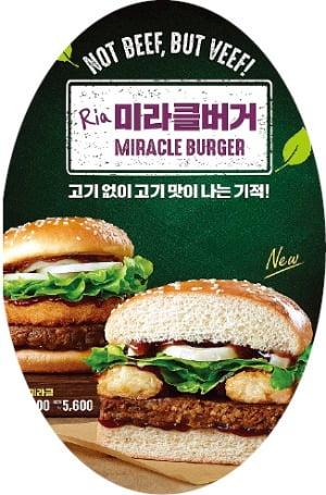 롯데리아, 고기 없이 고기 맛…대체 햄버거시장 선도