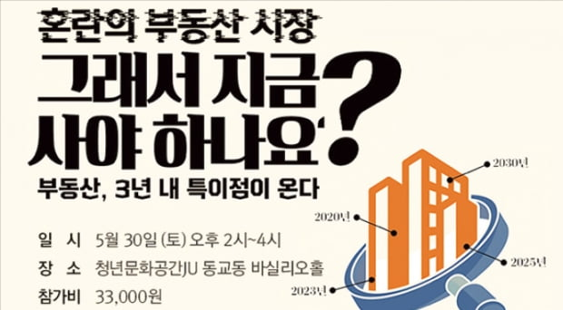 저자 특강 … '코로나19' 이후 부동산 시장 어디로 가나?