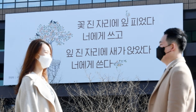 광화문 글판 30년…최고 인기 문구는? [여기는 논설실]