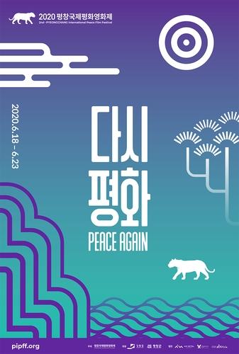 평창국제평화영화제 공식 포스터 공개…주제는 '다시 평화'