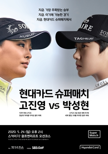 고진영 vs 박성현…24일 현대카드 슈퍼매치 맞대결