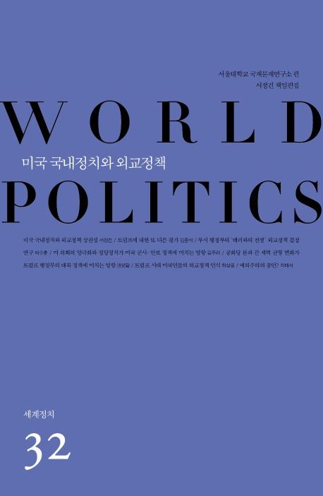 [신간] 우리는 복지국가로 간다·미국 국내정치와 외교정책