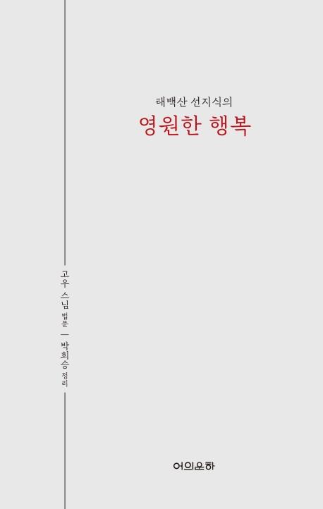 '영원한 행복'을 찾아가는 길…고우스님 법문집 발간