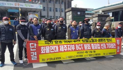 제주 시멘트 운송 차량 파업 장기화…건설경기 '휘청'