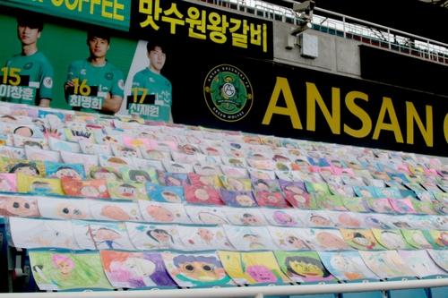 프로축구 안산 무관중 경기서 '어린이 자화상'으로 특별응원