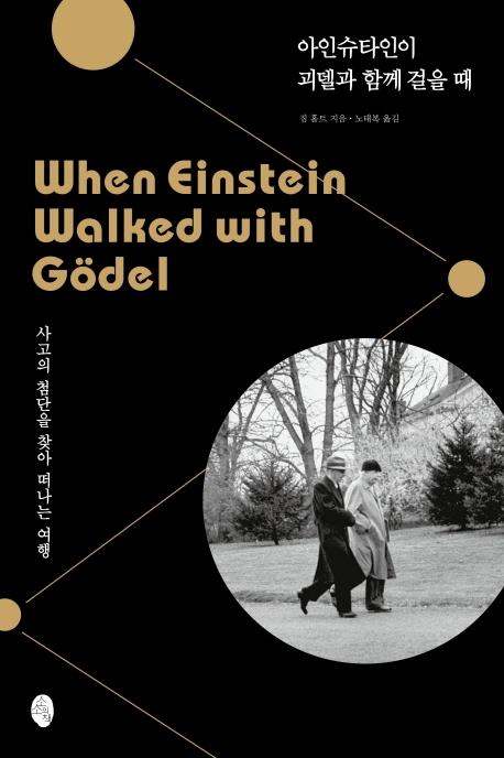 [신간] 아인슈타인이 괴델과 함께 걸을 때
