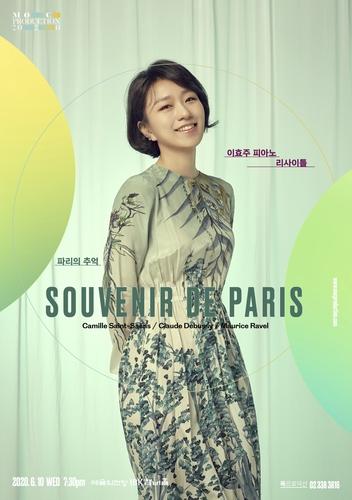 '파리의 추억'…피아니스트 이효주 다음달 10일 리사이틀