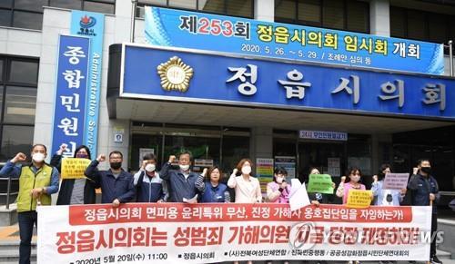 전북 시민단체, '동료 성추행 혐의' 정읍시의원 제명 촉구