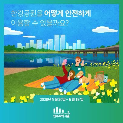 한강공원 안전한 이용방안은…서울시, 온라인 의견 수렴