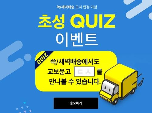"""SSG닷컴 """"책도 새벽배송합니다""""…교보문고 손잡고 200종 배송"""